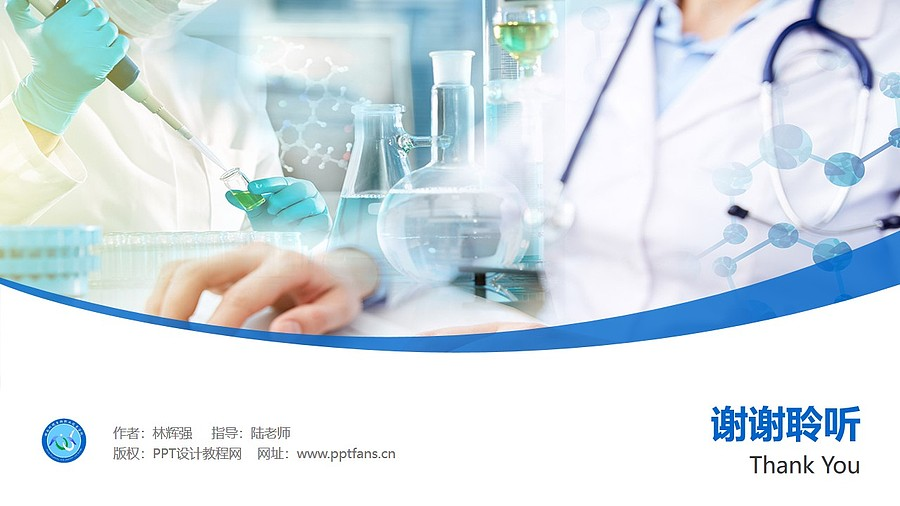 湖南环境生物职业技术学院PPT模板下载_幻灯片预览图32
