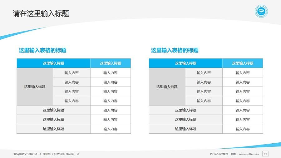 重慶機電職業技術學院PPT模板_幻燈片預覽圖11