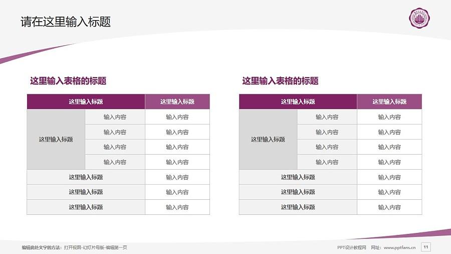重庆科技学院PPT模板_幻灯片预览图11