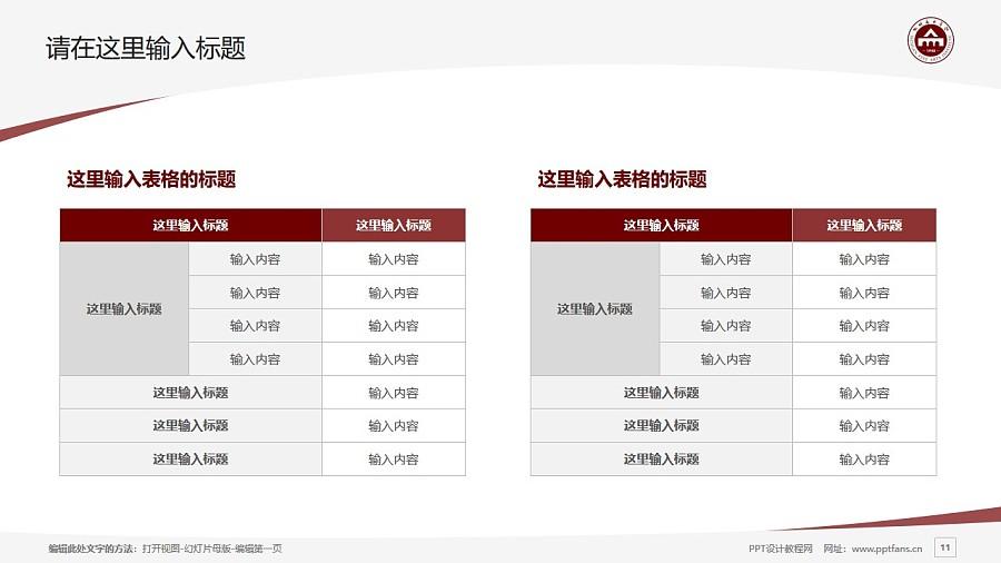四川美术学院PPT模板_幻灯片预览图11