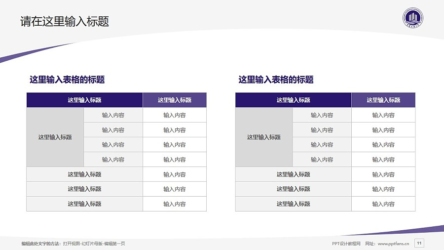 重庆工商大学PPT模板_幻灯片预览图11