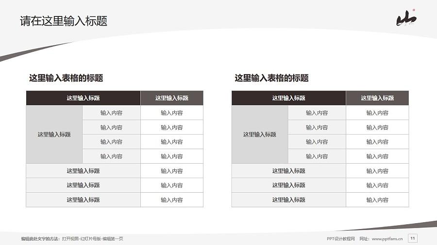 桂林山水职业学院PPT模板下载_幻灯片预览图11