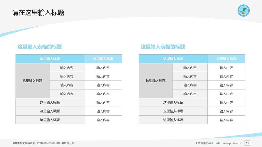 广西生态工程职业技术学院PPT模板下载_幻灯片预览图11