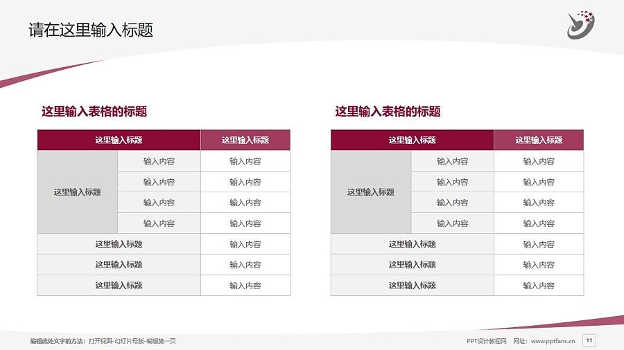 哈尔滨职业技术学院PPT模板下载_幻灯片预览图11