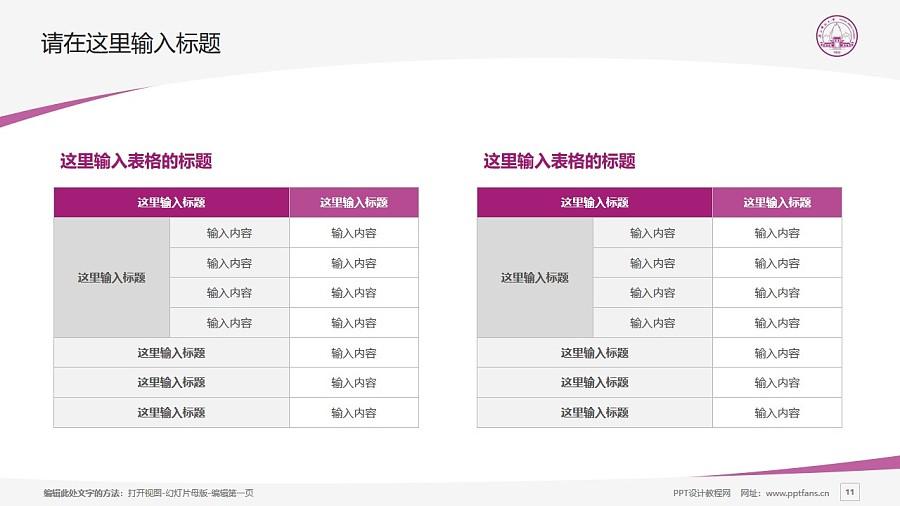 广西师范大学PPT模板下载_幻灯片预览图11