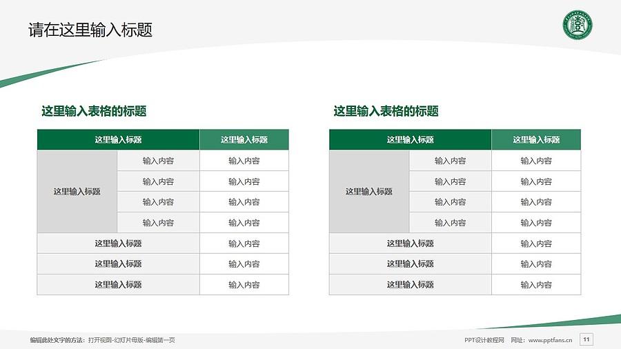 黑龙江林业职业技术学院PPT模板下载_幻灯片预览图11