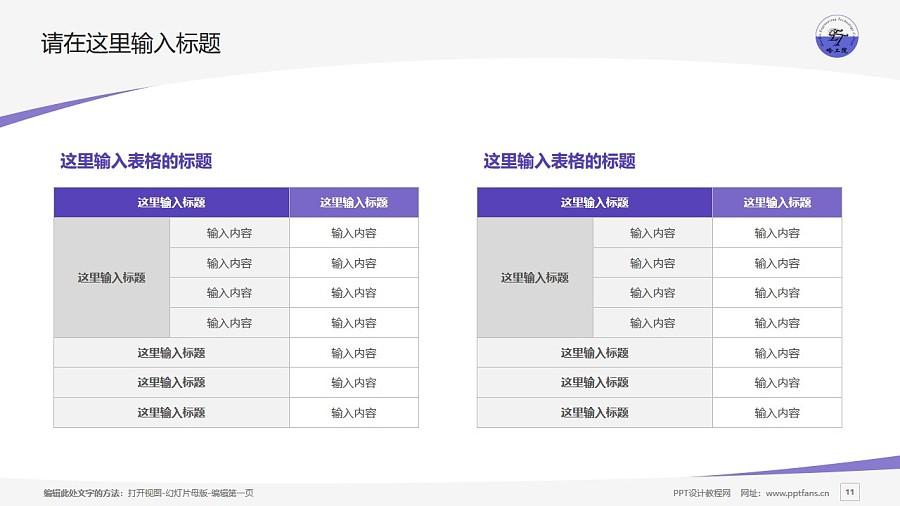 哈尔滨工程技术职业学院PPT模板下载_幻灯片预览图11