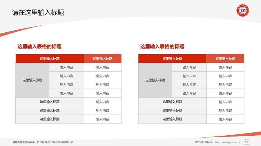 哈尔滨体育学院PPT模板下载_幻灯片预览图11