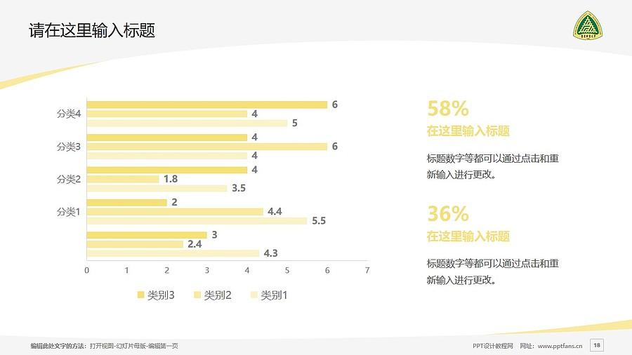 重庆邮电大学PPT模板_幻灯片预览图18