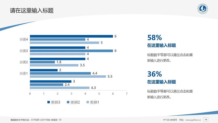 黑龙江生物科技职业学院PPT模板下载_幻灯片预览图18