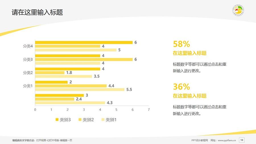 广西艺术学院PPT模板下载_幻灯片预览图18