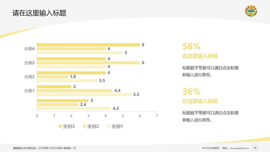 桂林医学院PPT模板下载_幻灯片预览图18