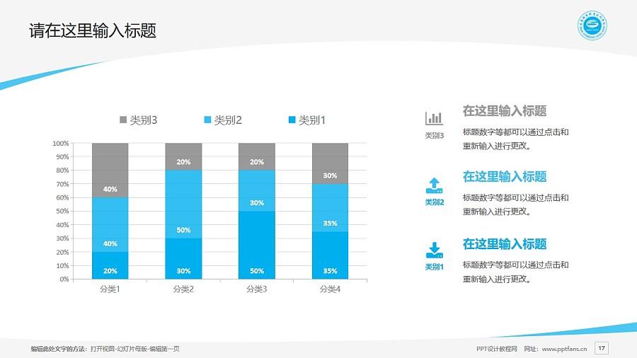 重慶機電職業技術學院PPT模板_幻燈片預覽圖17