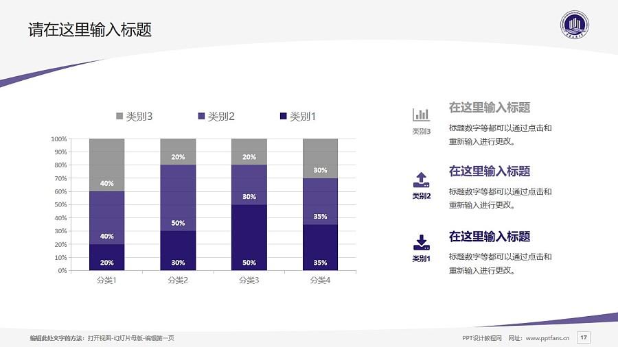 重庆工商大学PPT模板_幻灯片预览图17
