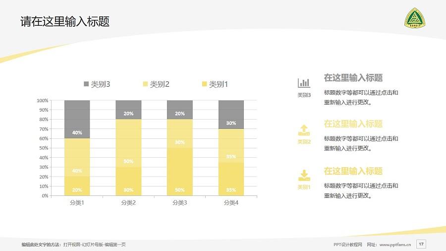 重庆邮电大学PPT模板_幻灯片预览图17