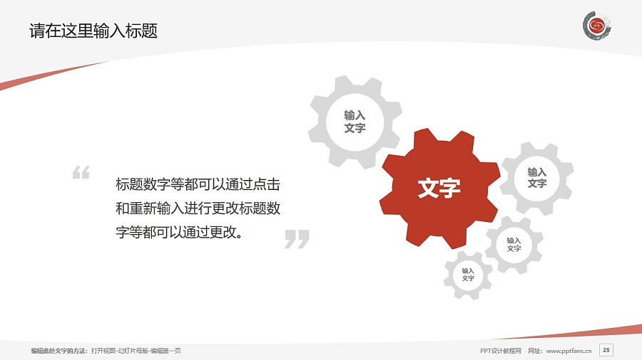 重庆文化艺术职业学院PPT模板_幻灯片预览图25