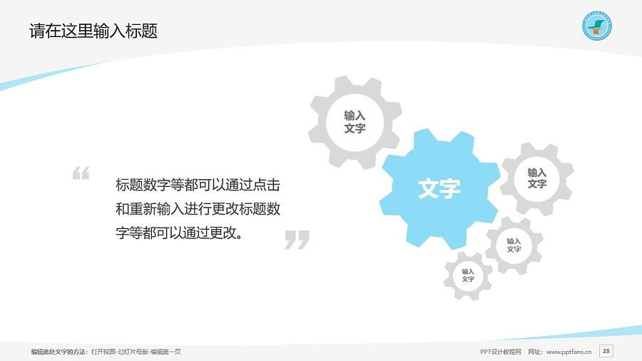 广西生态工程职业技术学院PPT模板下载_幻灯片预览图25