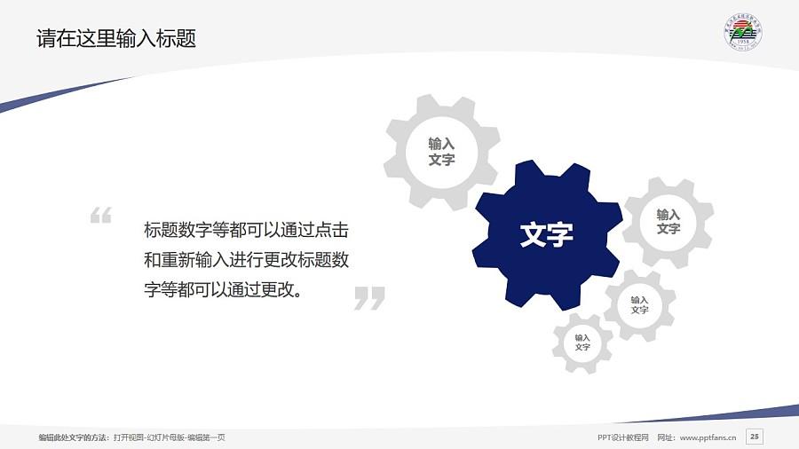 黑龙江农业经济职业学院PPT模板下载_幻灯片预览图25