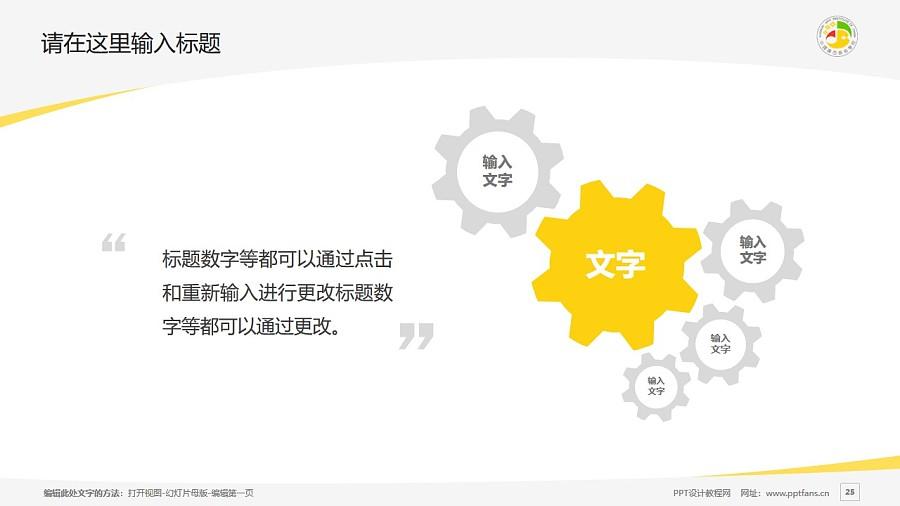 广西艺术学院PPT模板下载_幻灯片预览图25