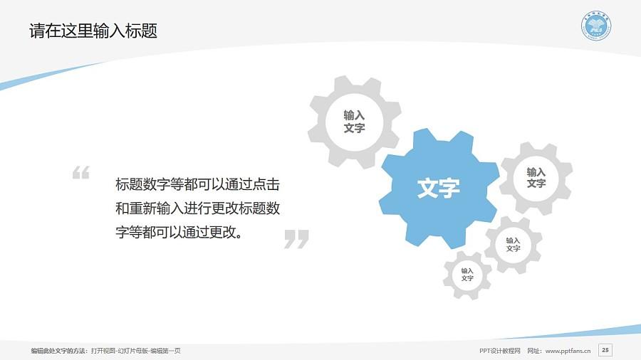 玉林师范学院PPT模板下载_幻灯片预览图25