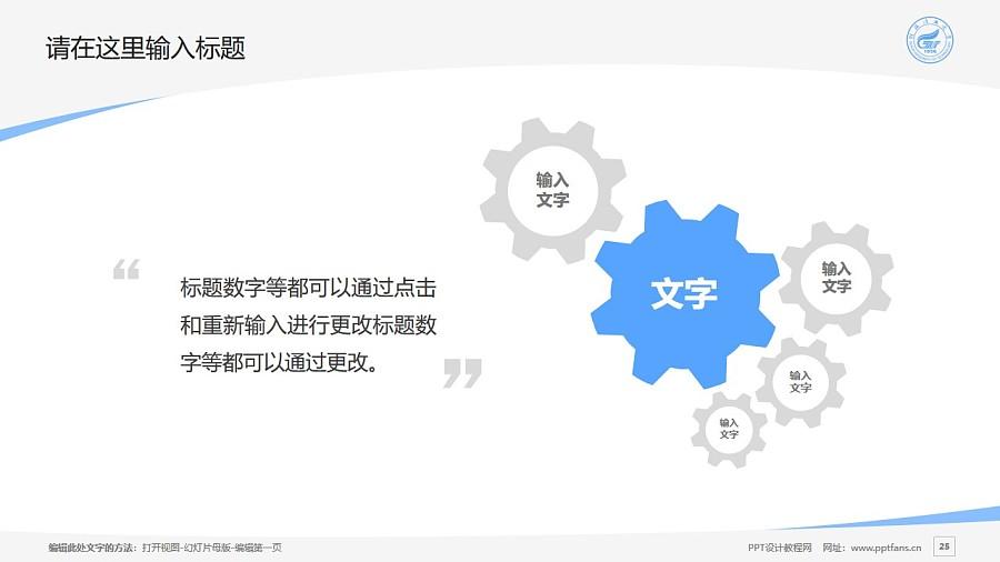 桂林理工大学PPT模板下载_幻灯片预览图25