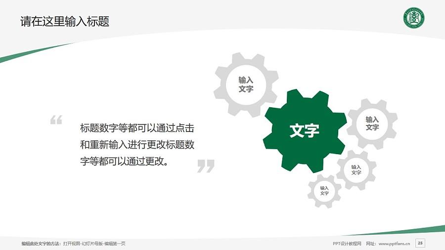 黑龙江林业职业技术学院PPT模板下载_幻灯片预览图25