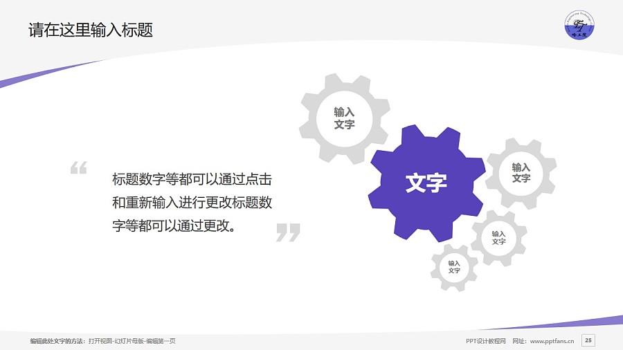 哈尔滨工程技术职业学院PPT模板下载_幻灯片预览图25