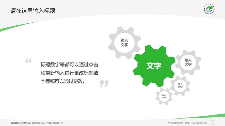 牡丹江医学院PPT模板下载_幻灯片预览图25