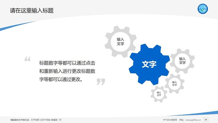 湖南环境生物职业技术学院PPT模板下载_幻灯片预览图25