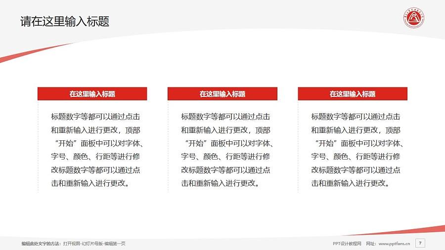 重庆工贸职业技术学院PPT模板_幻灯片预览图7