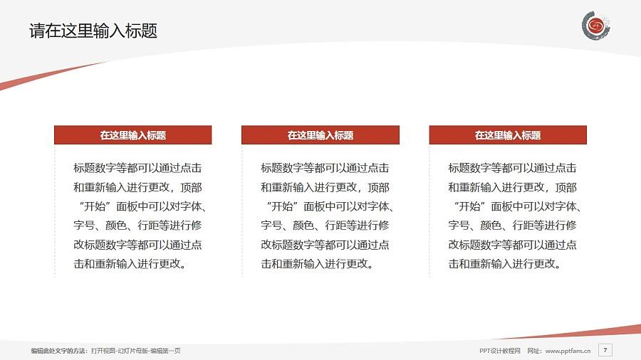重庆文化艺术职业学院PPT模板_幻灯片预览图7