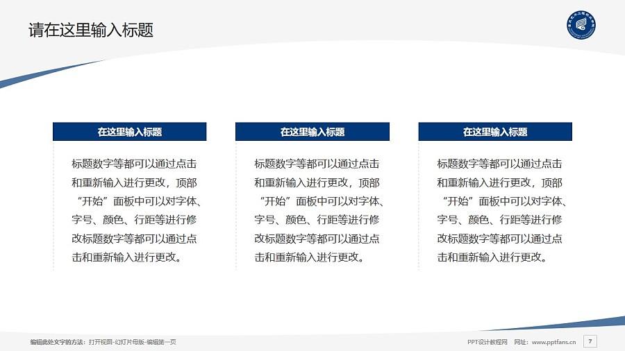 重庆艺术工程职业学院PPT模板_幻灯片预览图7