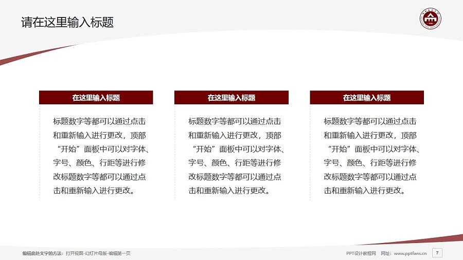 四川美术学院PPT模板_幻灯片预览图7