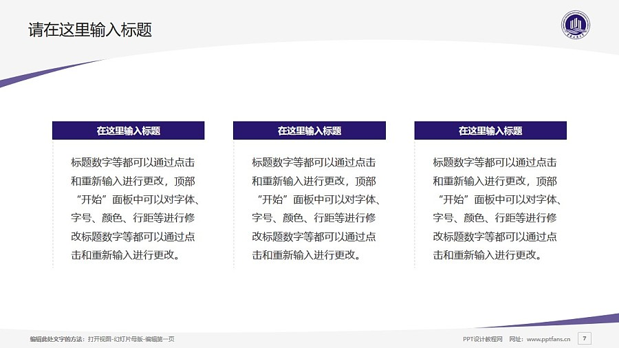 重庆工商大学PPT模板_幻灯片预览图7