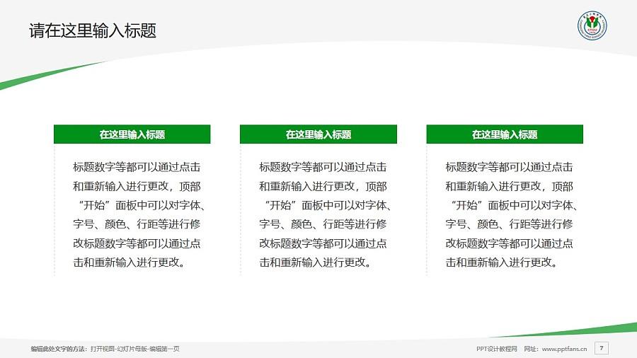 重庆三峡学院PPT模板_幻灯片预览图7
