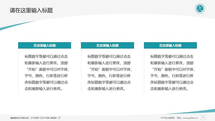 广西交通职业技术学院PPT模板下载_幻灯片预览图7
