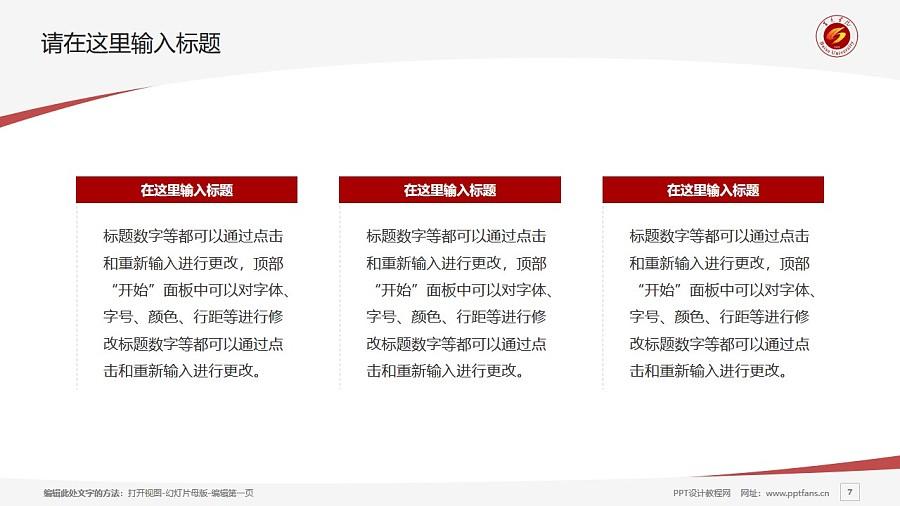 百色学院PPT模板下载_幻灯片预览图7