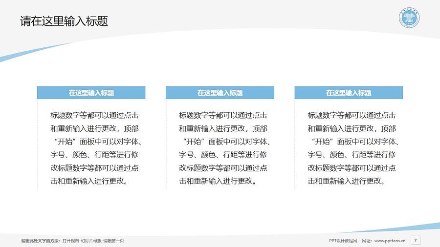 玉林师范学院PPT模板下载_幻灯片预览图7