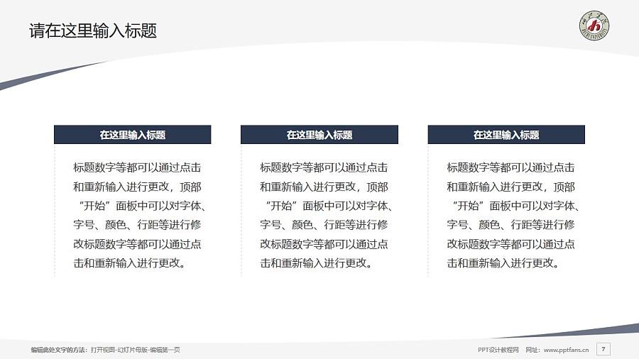 河池学院PPT模板下载_幻灯片预览图7