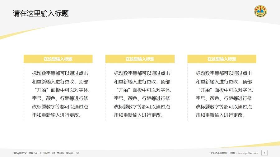 桂林医学院PPT模板下载_幻灯片预览图7
