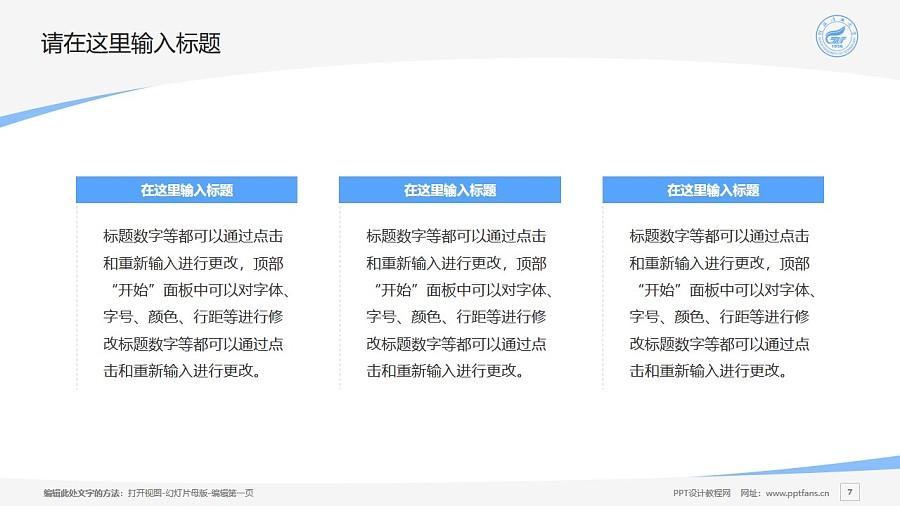 桂林理工大学PPT模板下载_幻灯片预览图7