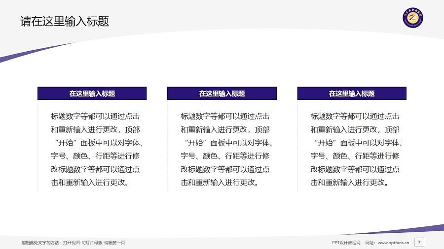 佳木斯职业学院PPT模板下载_幻灯片预览图7