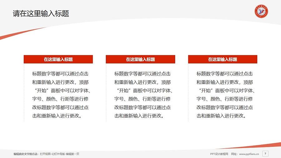 哈尔滨体育学院PPT模板下载_幻灯片预览图7