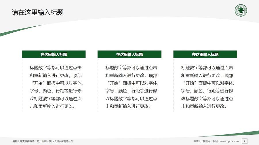 哈尔滨商业大学PPT模板下载_幻灯片预览图7
