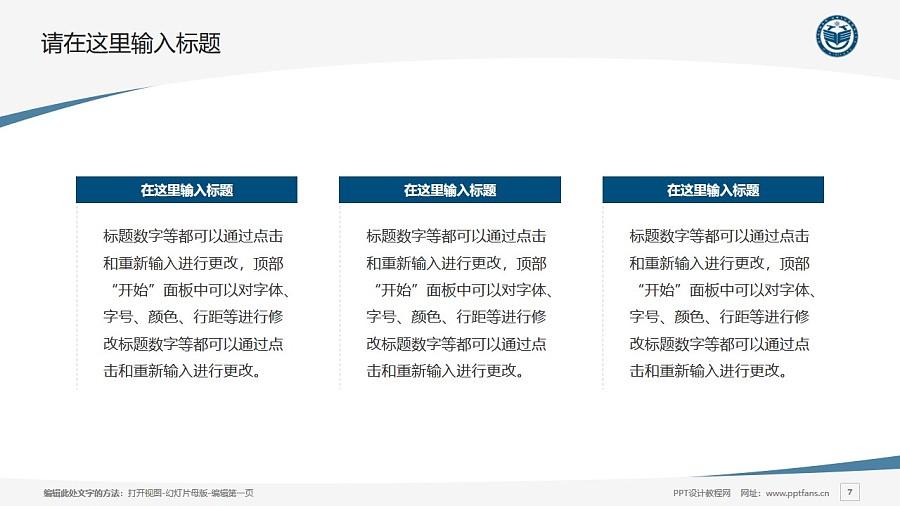 齐齐哈尔大学PPT模板下载_幻灯片预览图7