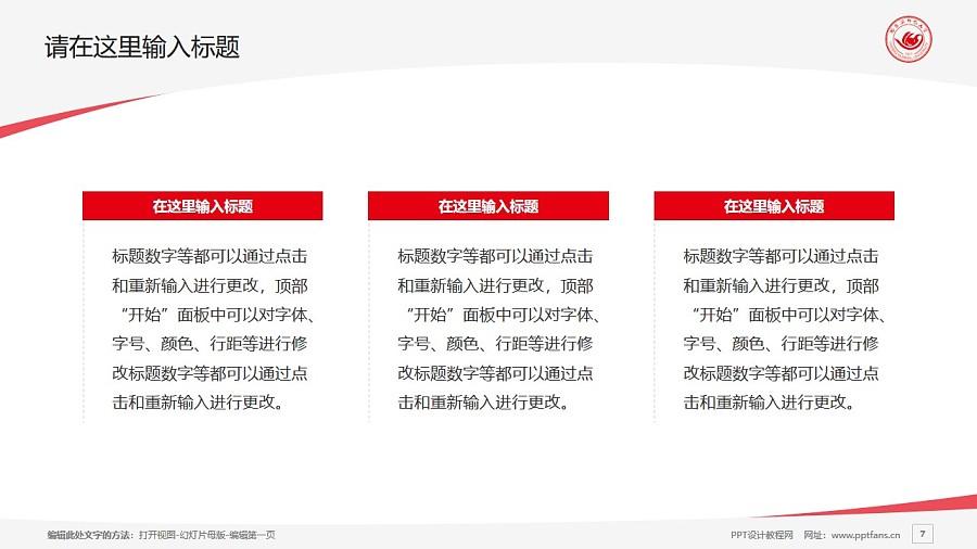 哈尔滨师范大学PPT模板下载_幻灯片预览图7