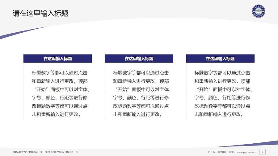 哈尔滨工程大学PPT模板下载_幻灯片预览图7
