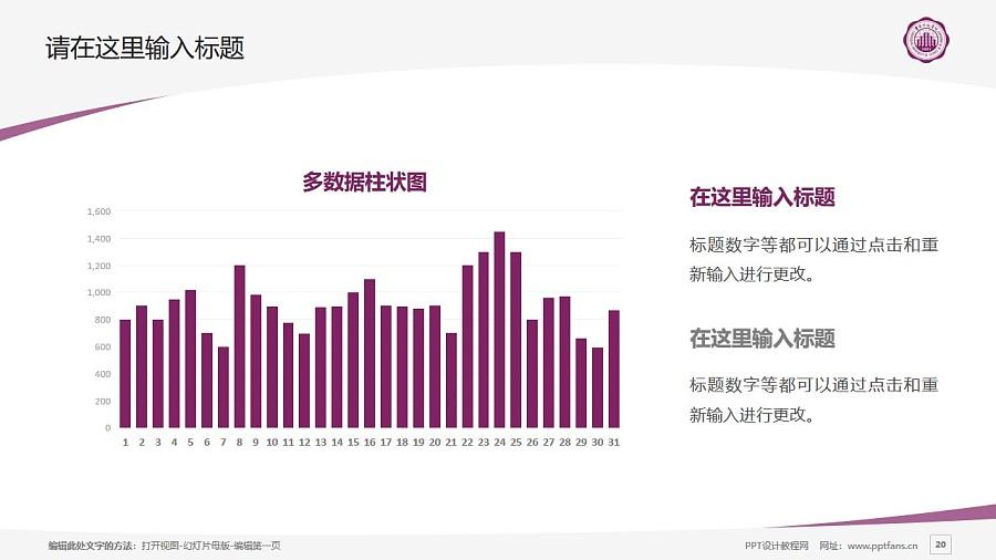 重庆科技学院PPT模板_幻灯片预览图20