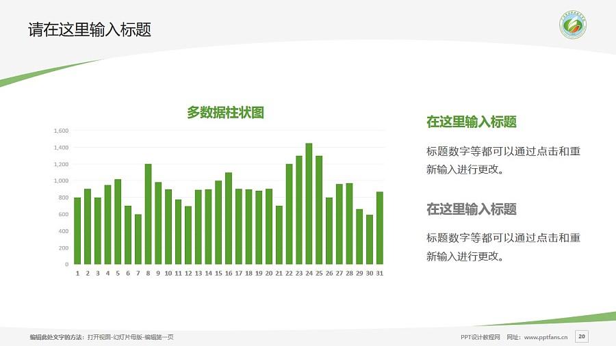 广西农业职业技术学院PPT模板下载_幻灯片预览图20