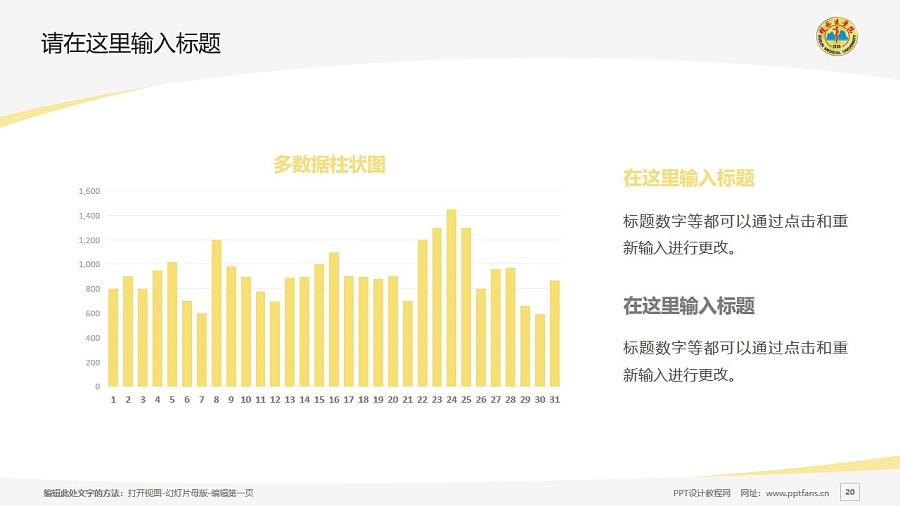 桂林医学院PPT模板下载_幻灯片预览图20